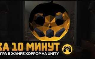 Как сделать хоррор игру unity3d