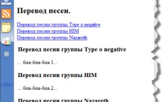 Как сделать якорь на странице html