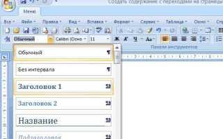 Как сделать содержание в ворде 2007