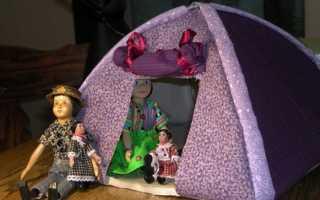 Как сделать палатку для кукол