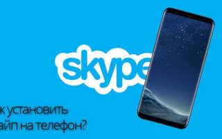 Как сделать скайп на телефоне