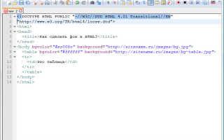 Как сделать фон страницы в html