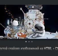 Как сделать перелистывающиеся картинки в html