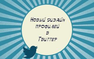 Как сделать форму для твиттера