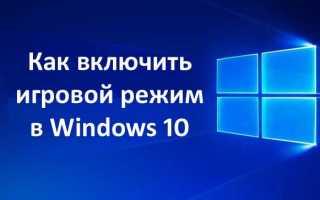 Как сделать игровой режим в windows 10