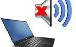 Что сделать если на ноутбуке пропал звук
