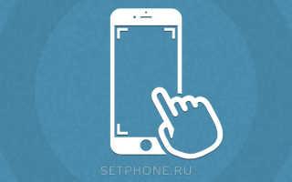 Как сделать скин на айфон 6
