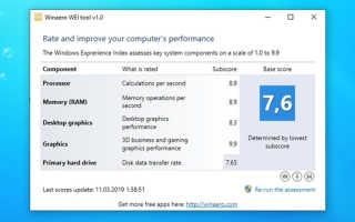 Как сделать оценку производительности на windows 10