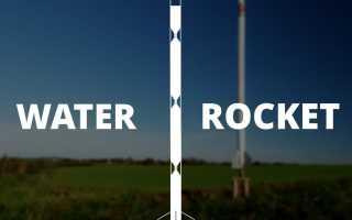 Как сделать ракету из пластиковой бутылки
