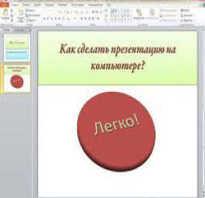 Как сделать презентацию на компьютере windows 8