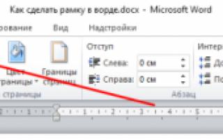 Как сделать рамку на странице в word