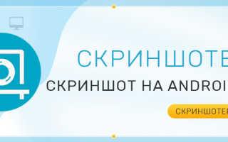Как сделать скриншот андроид 7