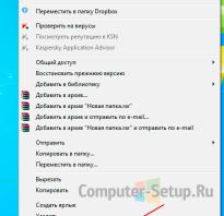 Как сделать скрытую папку на windows 7