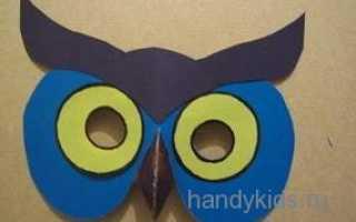 Как сделать маску совы