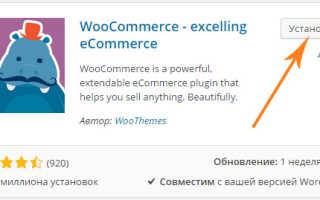 Как сделать интернет магазин на wordpress