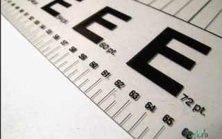 Как сделать шрифт крупнее на ноутбуке