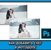 Как сделать снег в фотошопе