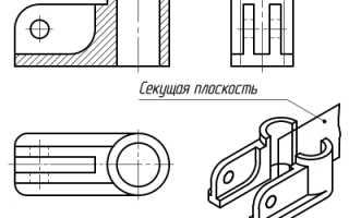 Как сделать разрез на чертеже