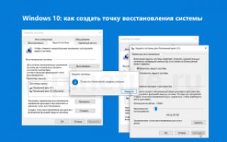 Как сделать точку восстановления windows 10