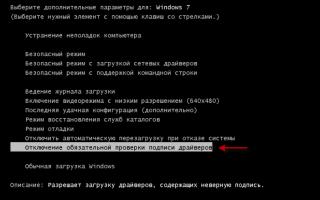 Как сделать цифровую подпись драйвера windows 7