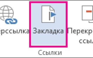 Как сделать ссылку внутри документа word