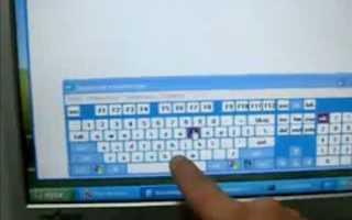 Как сделать сенсорный экран на ноутбуке