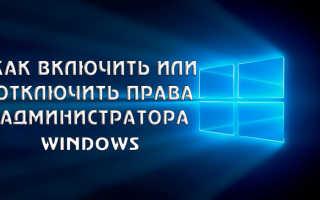 Как сделать учетную запись администратором windows 8