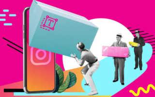 Как сделать промопост в инстаграм