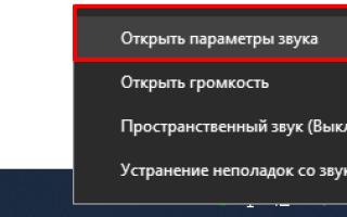 Как сделать скайп тише windows 10