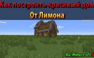 Как сделать маленький дом в майнкрафте