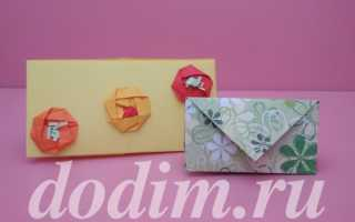 Как сделать кошелек из бумаги без клея