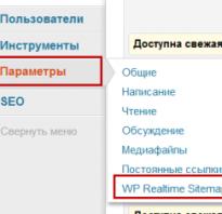 Как сделать карту сайта на wordpress