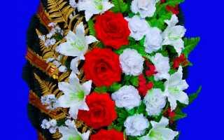 Как сделать ритуальный венок из искусственных цветов