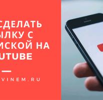 Как сделать ссылку на видео
