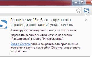 Как сделать скриншот всей страницы сайта chrome