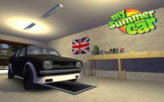 Как сделать машину в my summer car