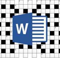 Как сделать кроссворд на компьютере в word