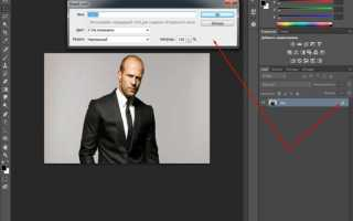 Как сделать прозрачным белый фон в фотошопе